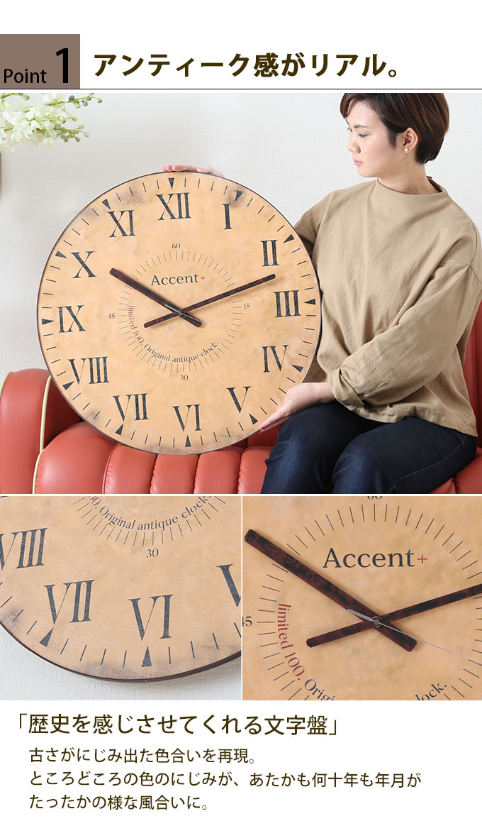 『大型掛け時計 ロマーニ』 掛け時計 1