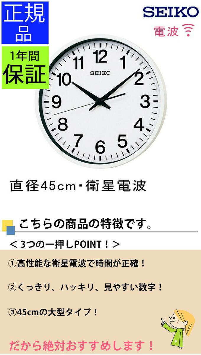 『掛時計 スタンダード(衛星電波クロック)』 1