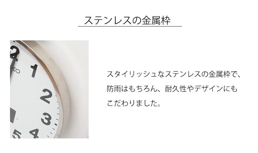 『掛時計 屋外・防雨用』 1