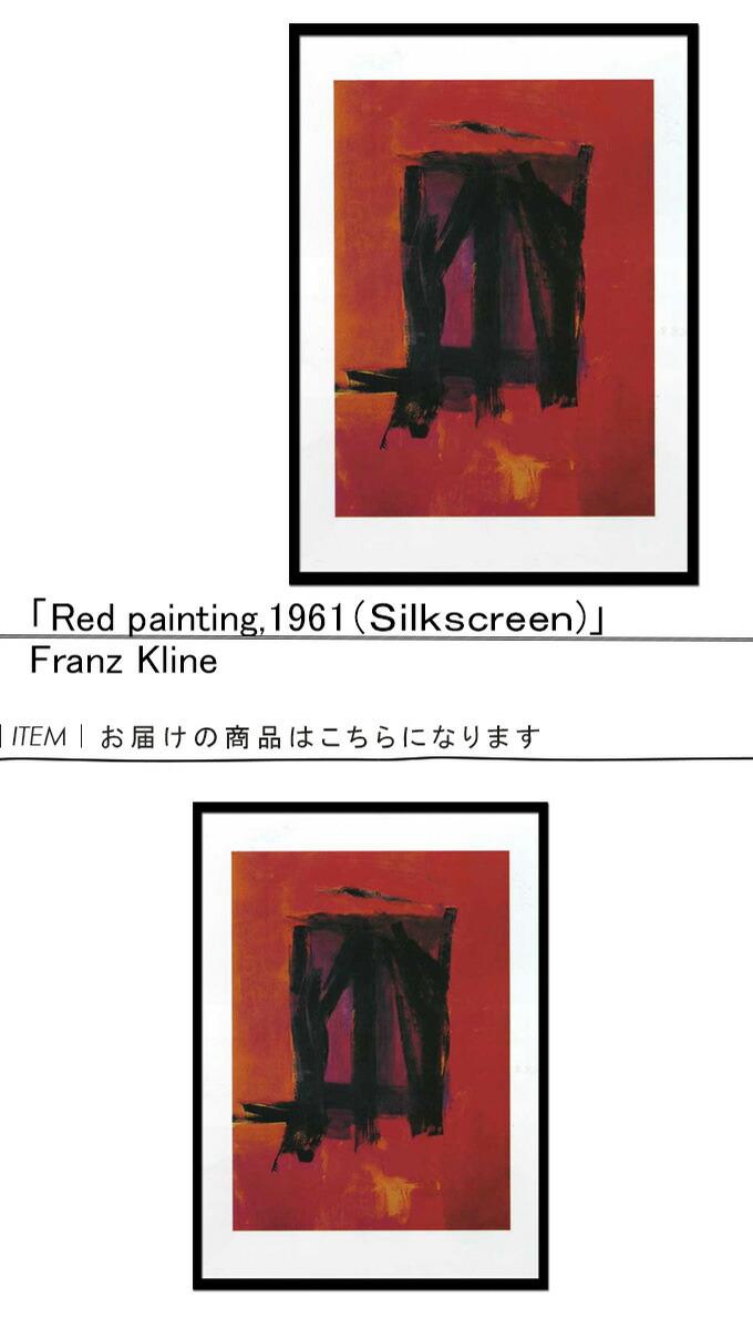 『アートフレーム Franz Kline 1