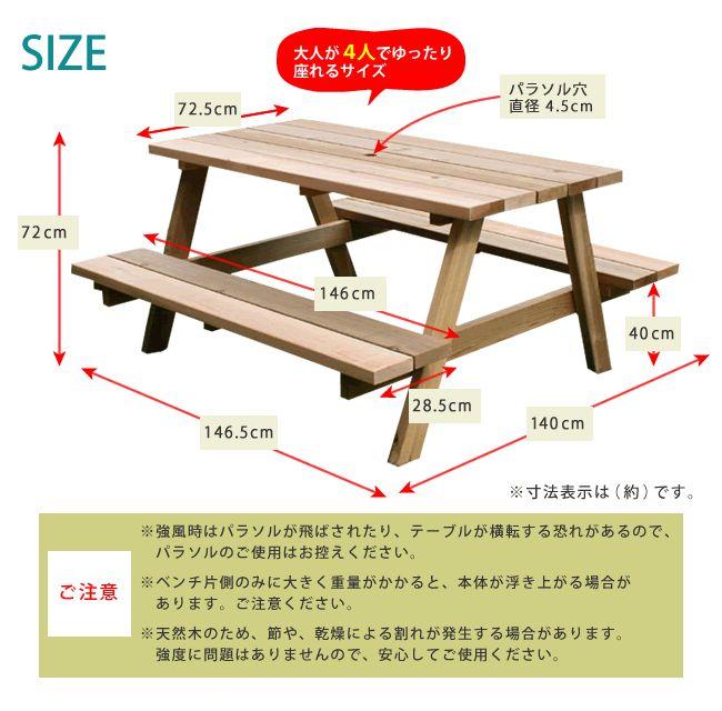 レッドシダーピクニックテーブル 1