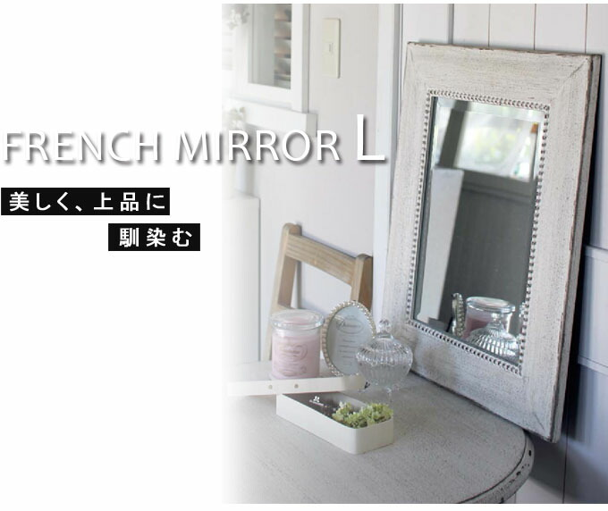 『FRENCH MIRROR L』 1
