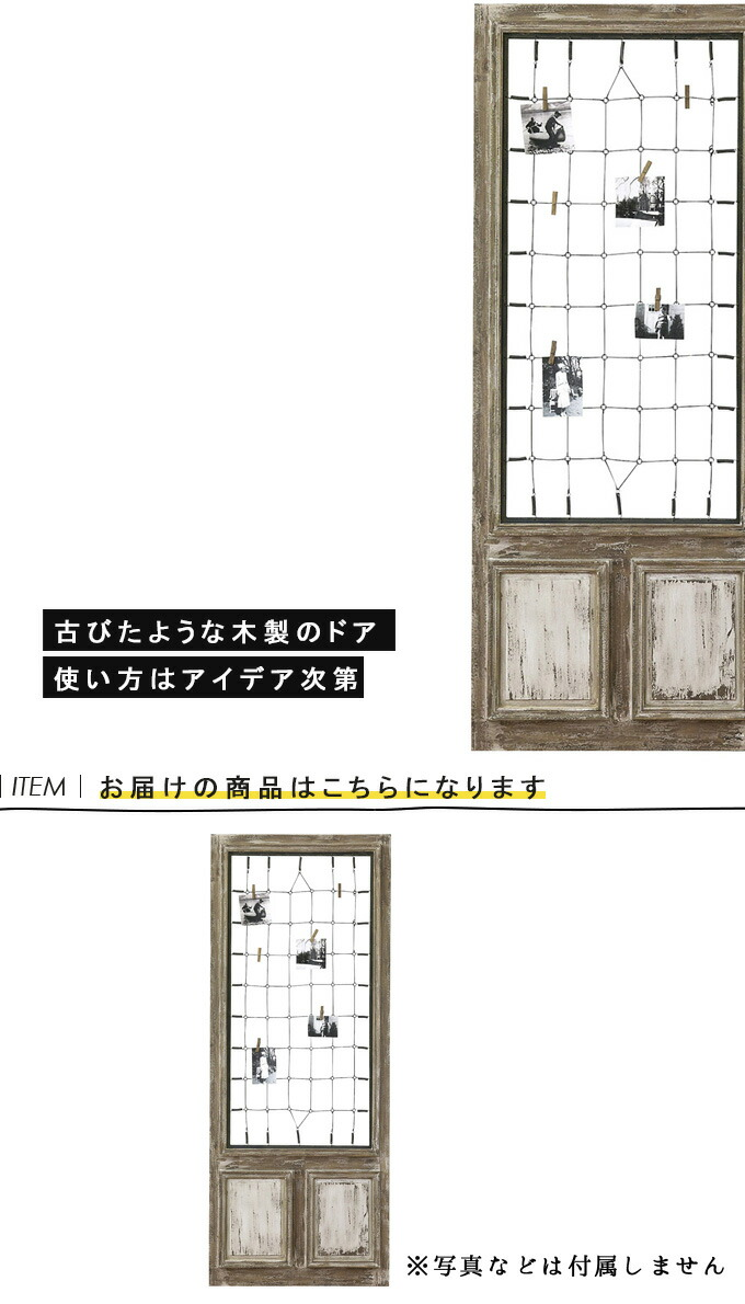 『SHABBYCHIC DISPLAY DOOR 1