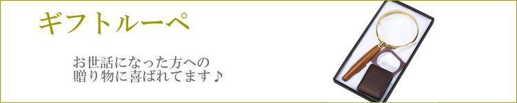 ルーペ・虫眼鏡・拡大鏡・天眼鏡・虫メガネ・虫めがね・プレゼント・ギフトルーペ・ご贈答用ルーペ