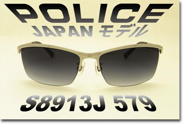 7ad0278701f3 2014年 Japanモデル POLICE(ポリス) サングラス S8913J 579 ...