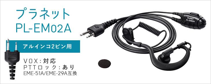 プラネット PL-EM02A アルインコ2ピン用 耳掛け型イヤホンマイク