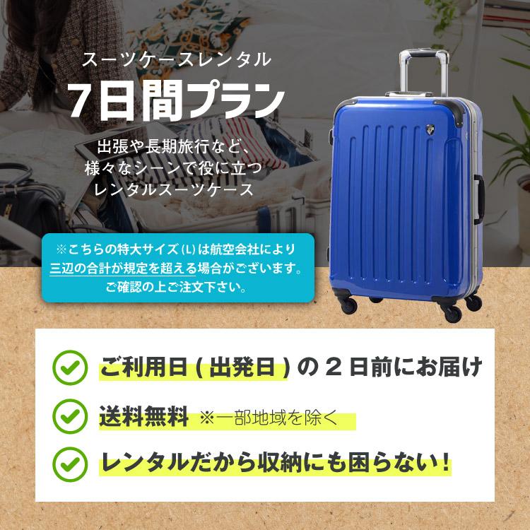 スーツケース一覧