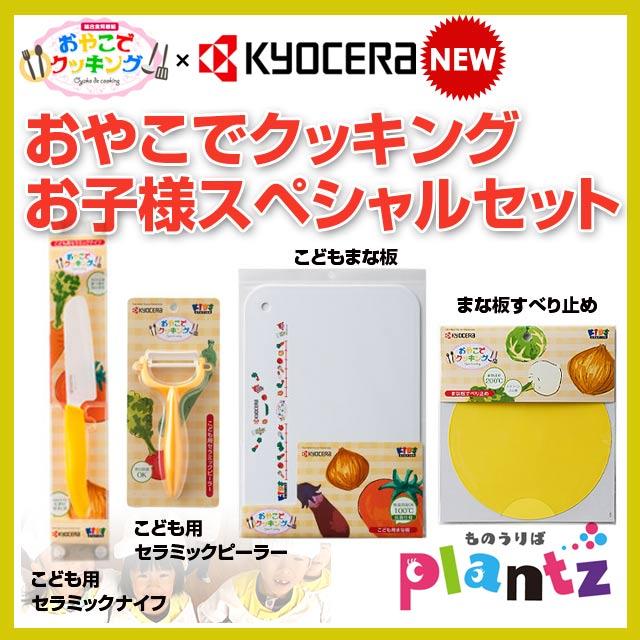 京セラ関連商品-子供包丁セット