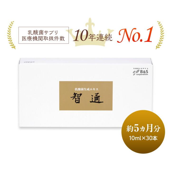乳酸菌生成エキス 智通 (原液タイプ)10ml×30本