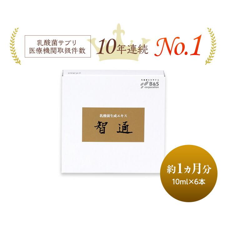 乳酸菌生成エキス 智通 (原液タイプ)10ml×6本