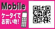モバイル・携帯でお買い物!・QRコード