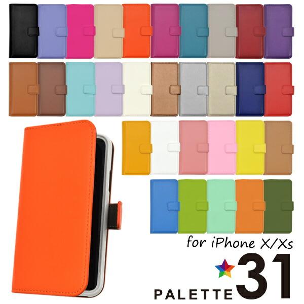 31色二つ折合皮レザースマホケース
