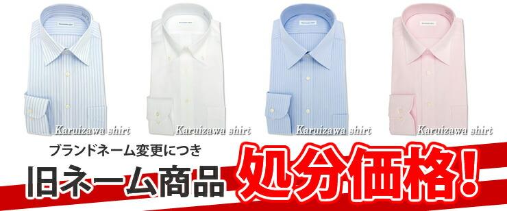 軽井沢シャツ旧ネーム品処分
