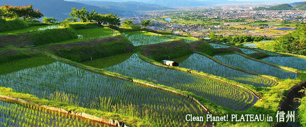 Clean Planet in 信州