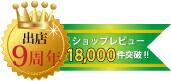 10,000レビュー