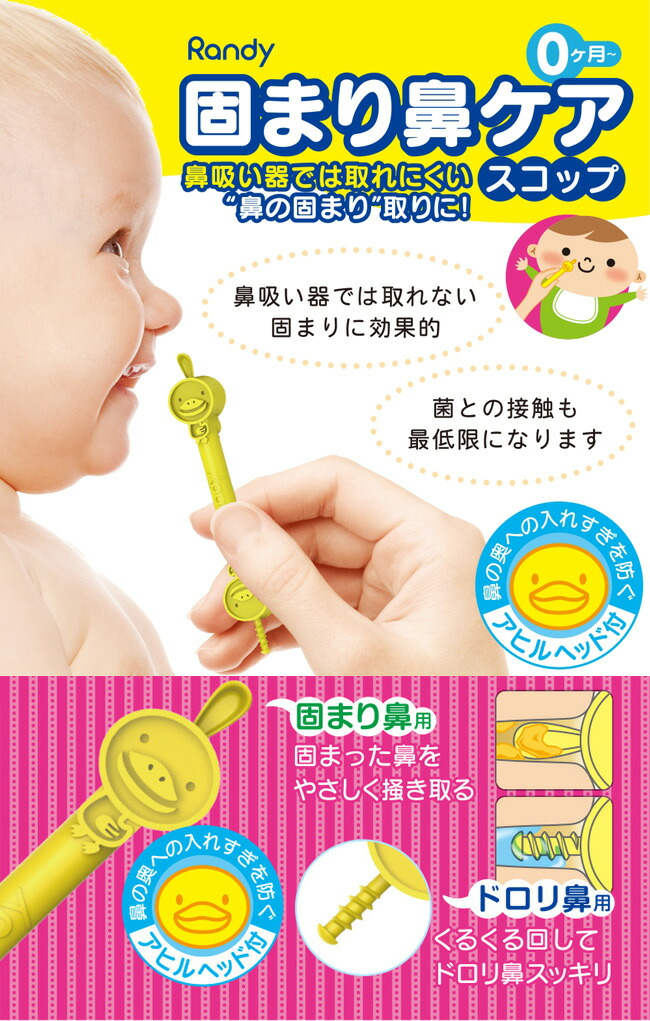 赤ちゃん 鼻くそ とり 赤ちゃん・新生児の鼻くそを奥まで取るコツ・取り方を知ろう!