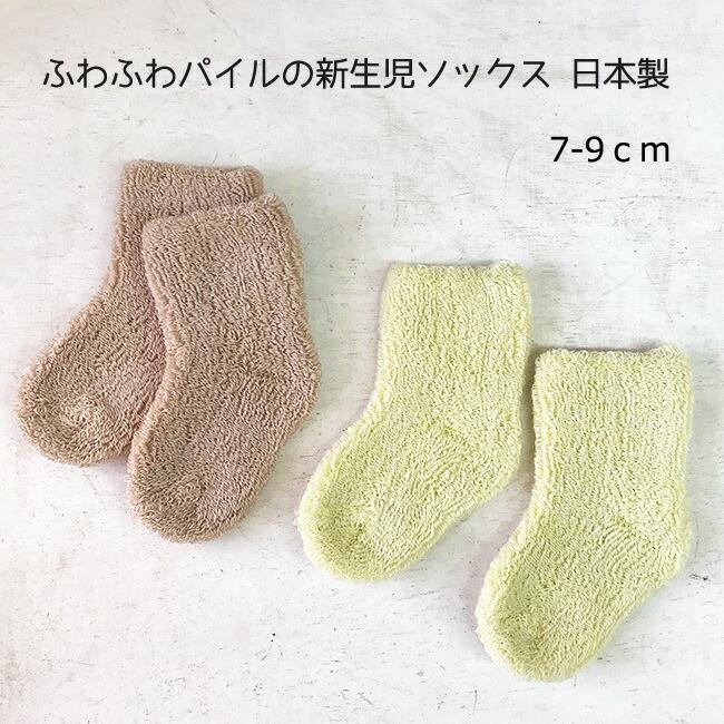 d0a5edde101de  楽天市場 特価 日本製 新生児用 パイルソックス 2色SET 7-9cmパイル 靴下 ベビー ソックス ニューボーン ふわふわパイル 特価 商品 :Kufuu