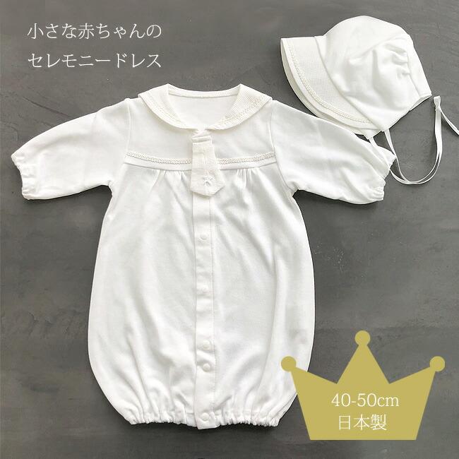 ac73ce09d32b6 ... 日本製 綿100% 小さな赤ちゃん セレモニードレス 2点SET 帽子付 低体重 ベビードレス ネクタイ 40-50cmスムース 通年素材  天竺素材 女の子 男の子 お宮参り 退院  ...