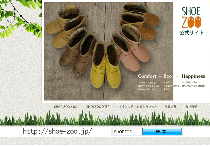 SHOEZOO(シューズー)公式サイト