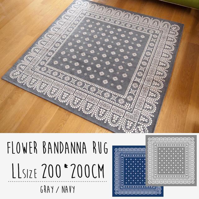 200×200 送料無料FLOWER BANDANNA RUG LL フラワーバンダナラグ LLサイズ カーペット 絨毯 ビンテージバンダナ アクリル グレー ネイビー 花 ホットカーペット対応 200×200cm