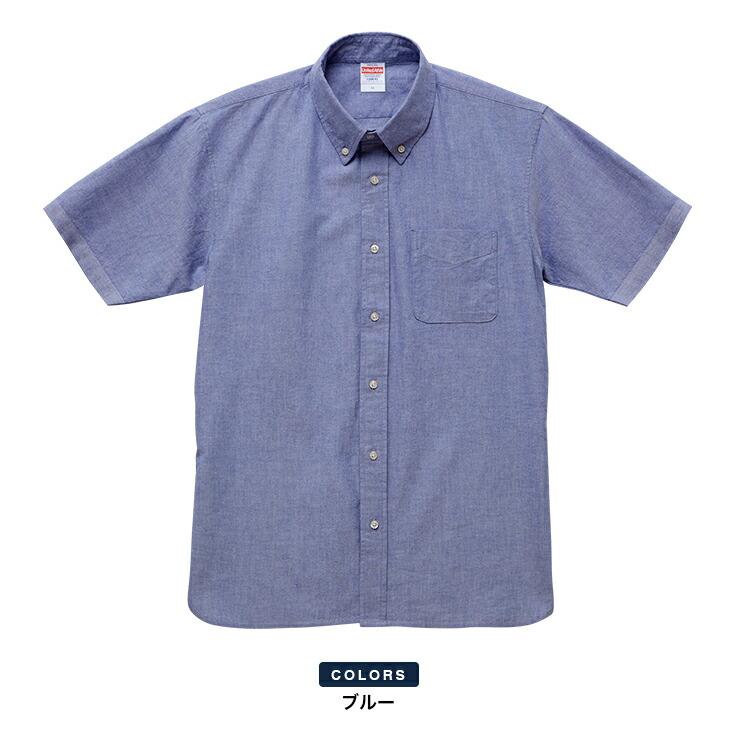 UNITED ATHLE オックスフォードシャツ ユナイテッドアスレ ショートスリーブ シャツ ボタンダウン シャツ メンズ レディース 半袖 無地 大きいサイズ ホワイト 白 ブルー グレー