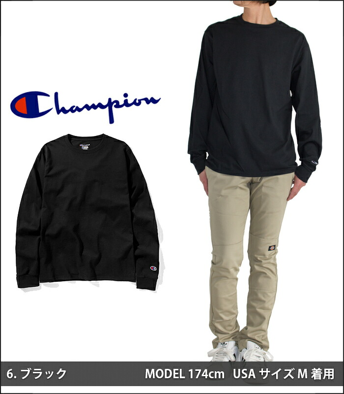 チャンピオン ロンT 長袖Tシャツ メンズ レディース USA チャンピオン ロングスリーブTシャツ グレー 黒 白 大きいサイズ CHAMPION 無地 ダンス XL LL 2XL