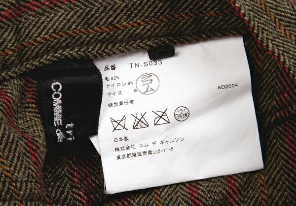 トリコ コムデギャルソンtricot COMME des GARCONS サイドジップヘリンボーンスカート カーキレンガ他S