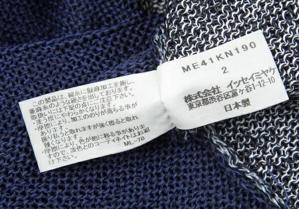 イッセイミヤケ メンISSEY MIYAKE MEN カラフルスプレーリネン風コットンニット 青系2