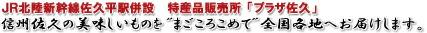 JR北陸新幹線佐久平駅併設「プラザ佐久」です。信州佐久の特産品を取り揃え