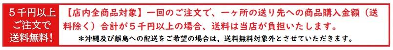 5千円以上ご注文で送料無料!