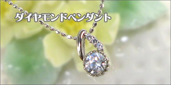 ダイヤモンドペンダント:プラチナ:シンプル:ペンダントネックレス:カットボールチェーン