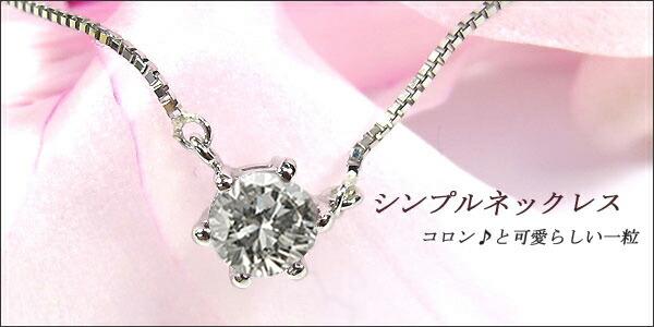大粒・ダイヤモンド・ペンダント・プラチナ・ネックレス