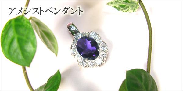 プラチナペンダント・アメシスト・ダイヤモンド・トップ