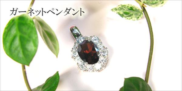 プラチナペンダント・ガーネット・ダイヤモンド・トップ