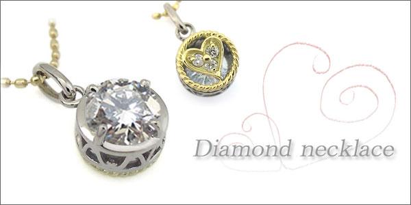 ,鑑定書付きネックレス,ダイヤモンド