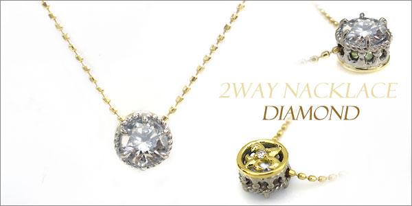 リバーシブル,ペンダント,ダイヤモンド