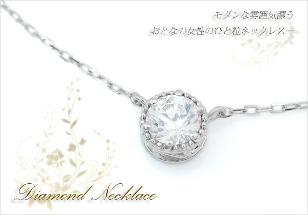 唐草 ダイヤモンド ネックレス