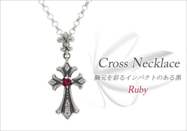 ルビー クロス ネックレス
