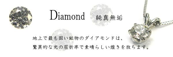 ダイアモンド 純真無垢 地上で最も硬い