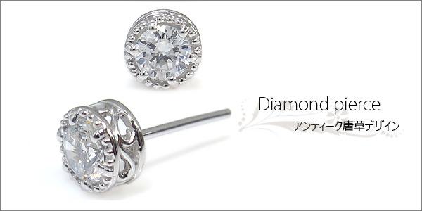 鑑定書付き,ダイヤモンド,ピアス
