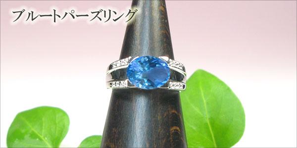 プラチナ900・ブルートパーズリング・ダイヤモンド・指輪