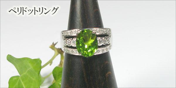 ペリドットリング・プラチナ・ダイヤモンド・指輪