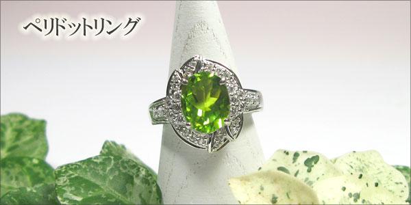 プラチナ・ペリドットリング・ダイヤモンド・指輪
