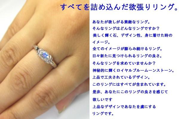 ロイヤルブルームーンストーン バラ 指輪