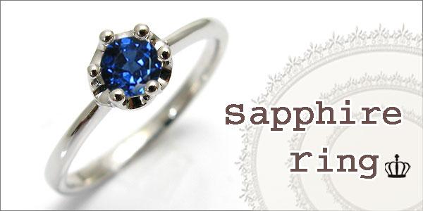 サファイア,指輪,王冠