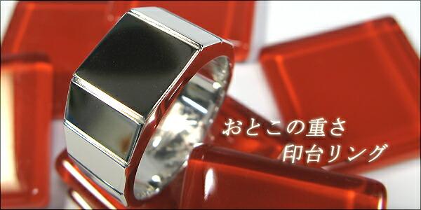 18金・地金・印台リング・メンズ・指輪