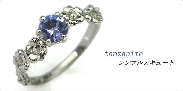 婚約指輪:タンザナイト:リング:K10:大粒:エンゲージリング