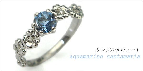 婚約指輪:サンタマリアアクアマリン:K10:大粒:エンゲージリング