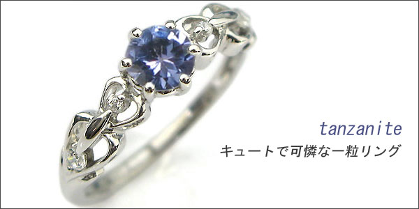 婚約指輪:タンザナイト:リング:プラチナ:大粒:エンゲージリング