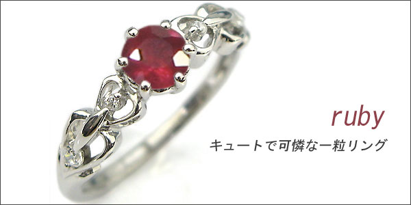 婚約指輪:ルビー:リング:プラチナ:大粒:エンゲージリング